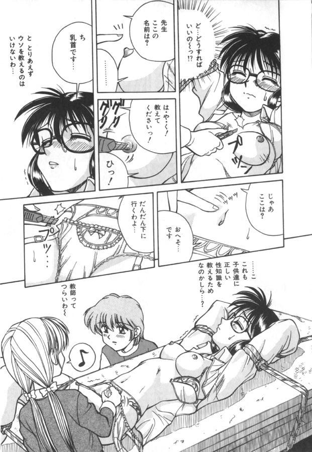 Immoral Ichigou 28