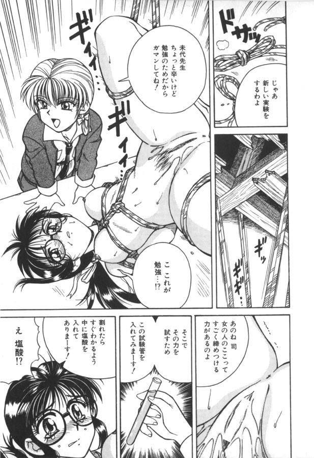 Immoral Ichigou 30