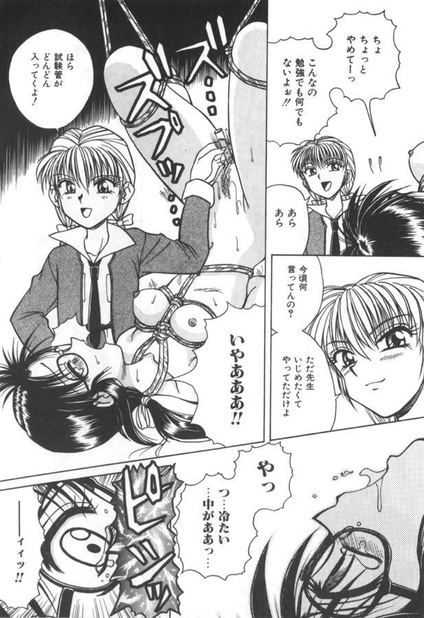 Immoral Ichigou 31
