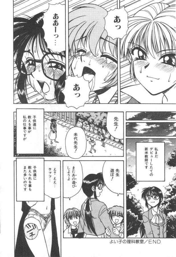 Immoral Ichigou 35