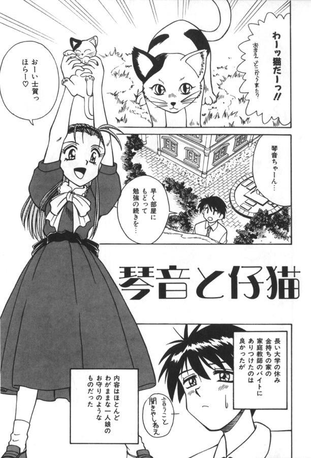 Immoral Ichigou 36