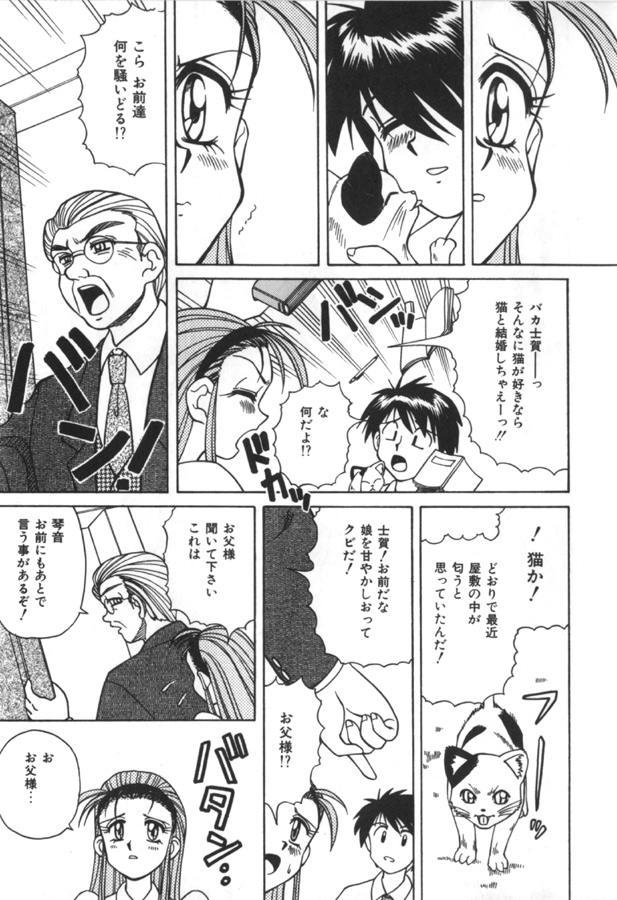 Immoral Ichigou 38