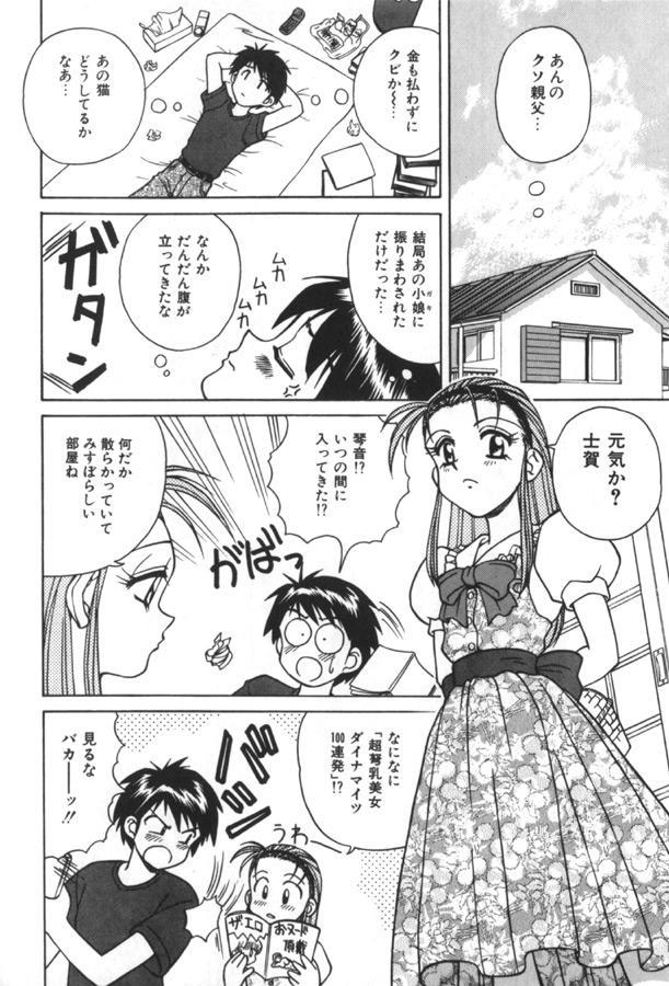 Immoral Ichigou 39