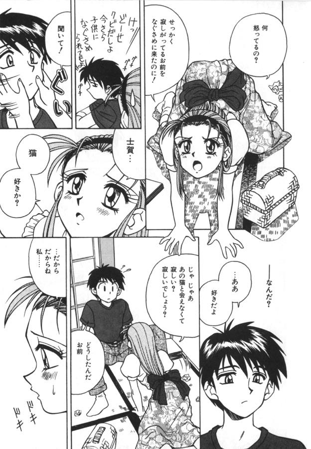 Immoral Ichigou 40