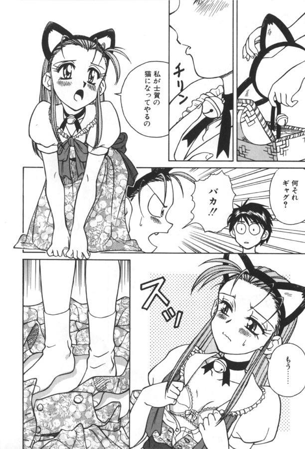 Immoral Ichigou 41