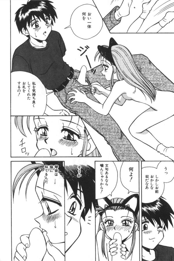 Immoral Ichigou 47