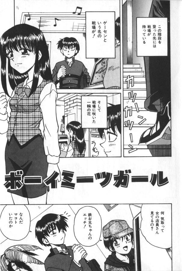 Immoral Ichigou 4