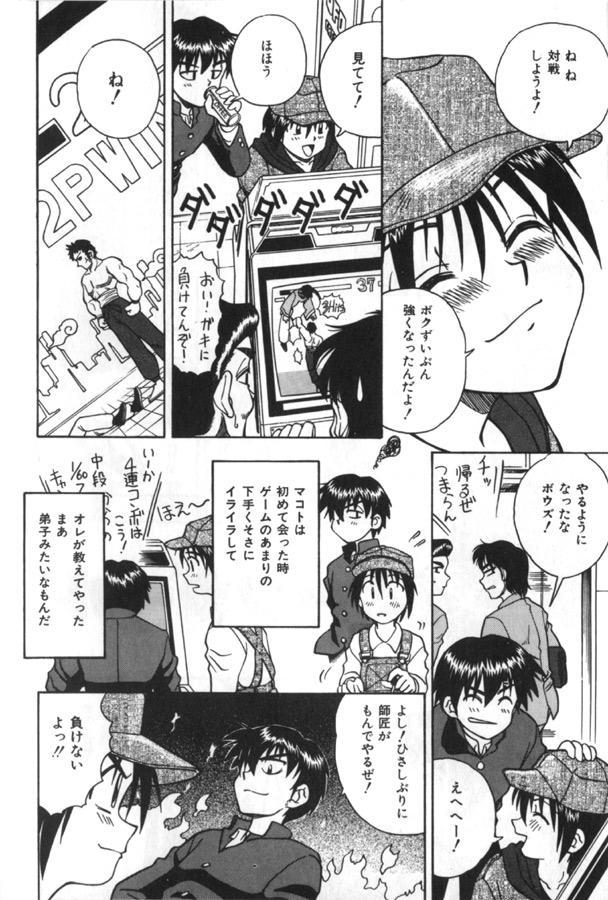 Immoral Ichigou 5