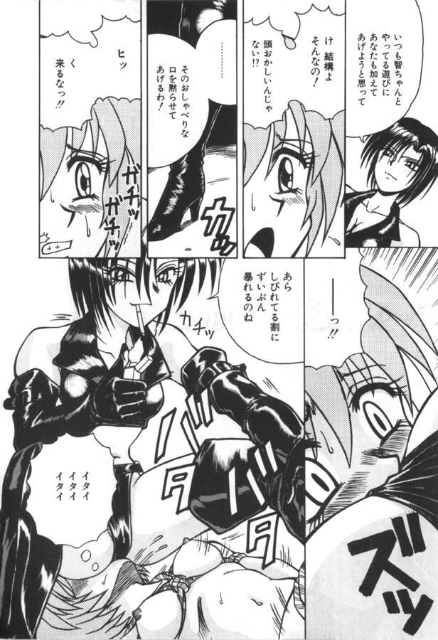 Immoral Ichigou 63