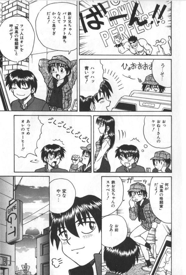 Immoral Ichigou 6