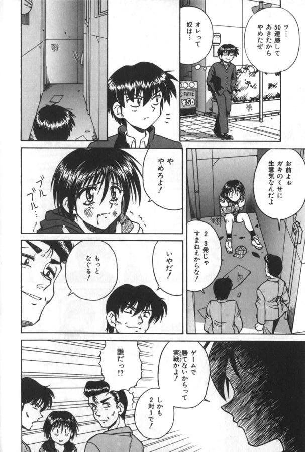 Immoral Ichigou 7