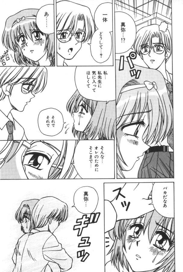 Immoral Ichigou 80
