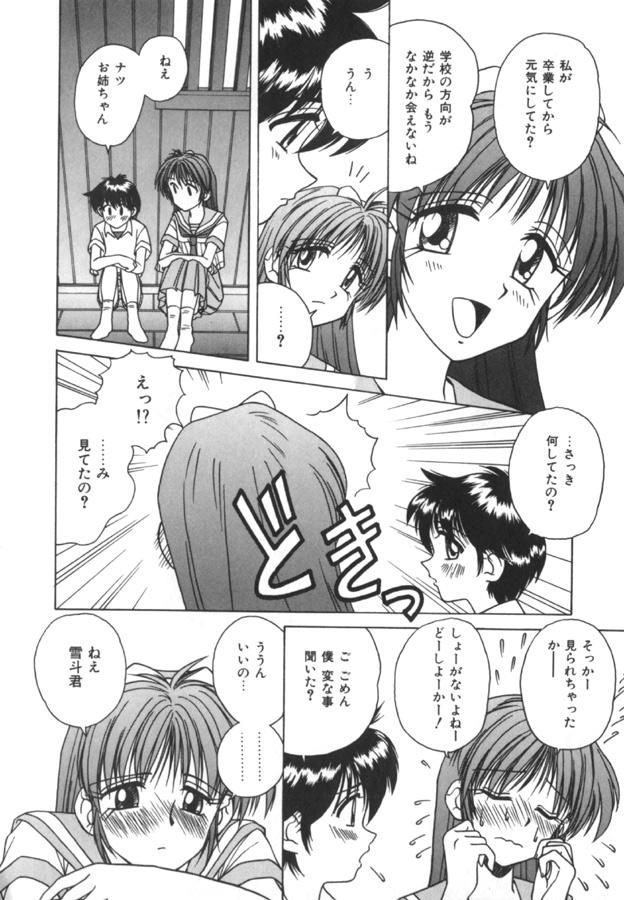 Immoral Ichigou 91