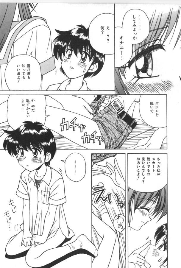 Immoral Ichigou 92
