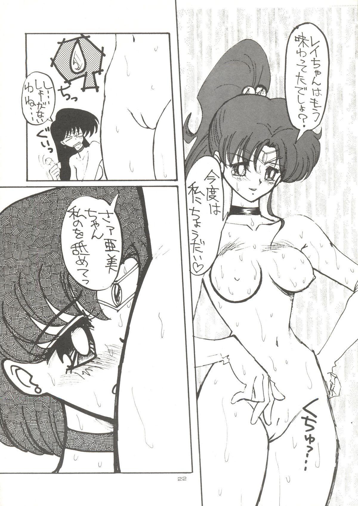 Chou Aneki 20