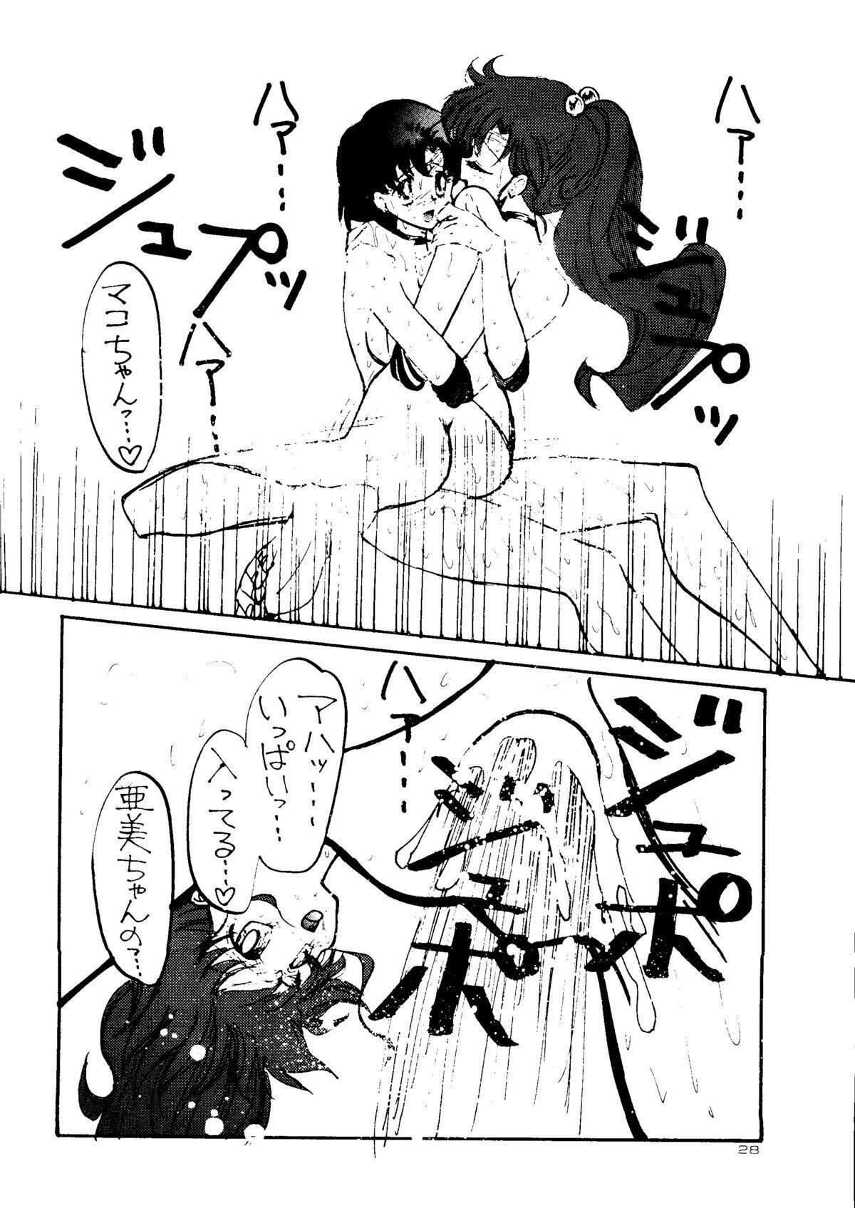 Chou Aneki 26