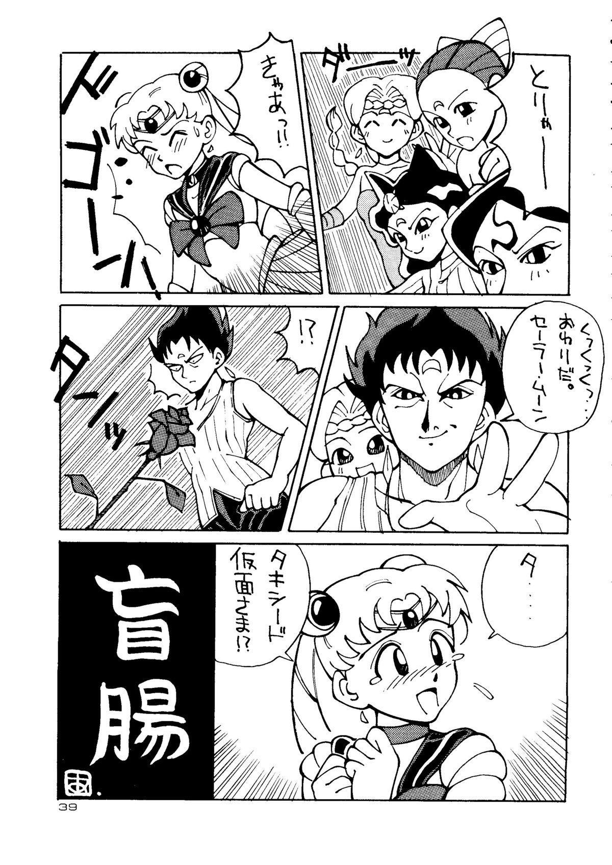 Chou Aneki 37