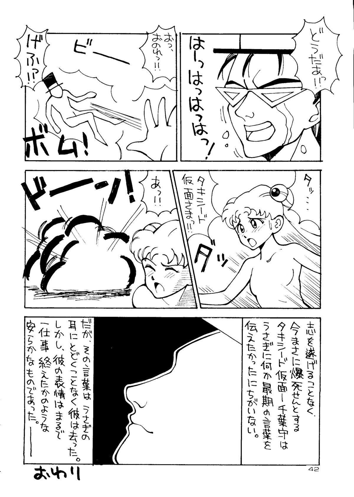 Chou Aneki 40