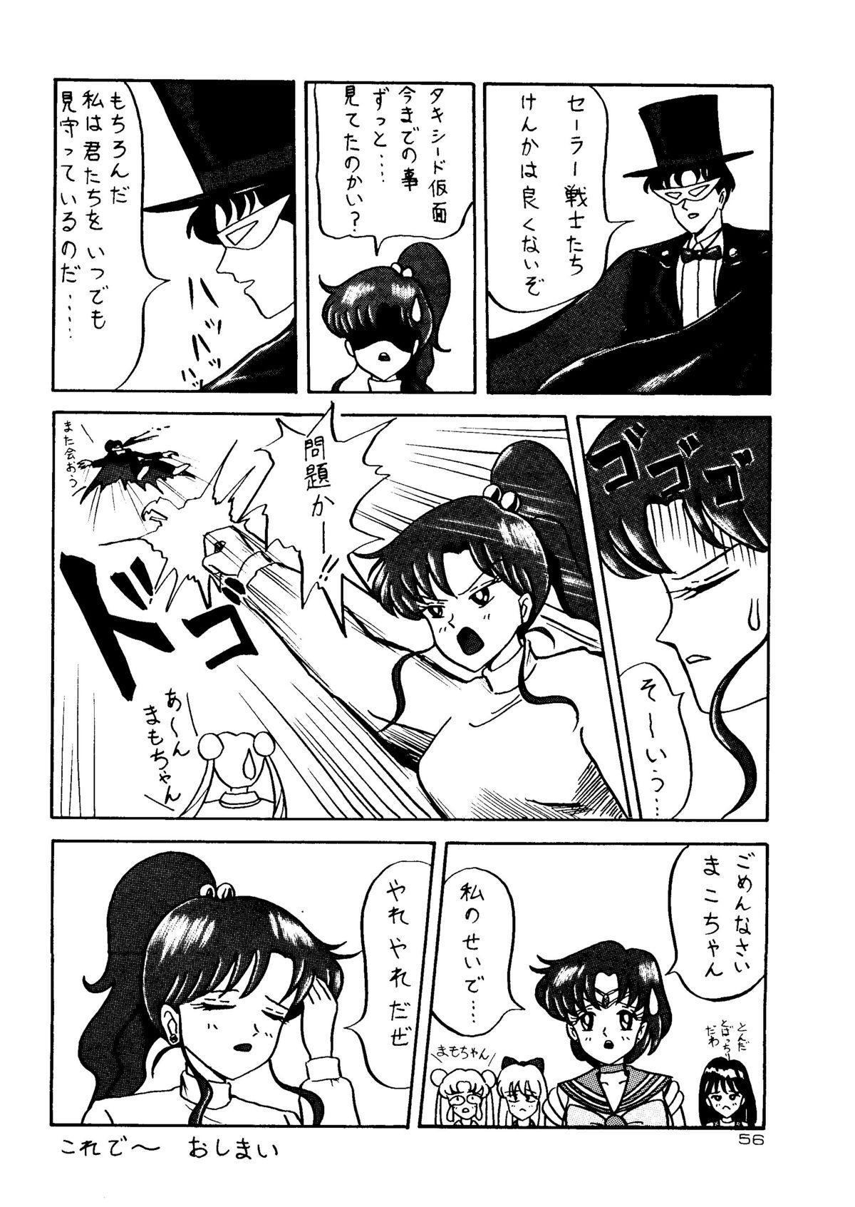 Chou Aneki 54