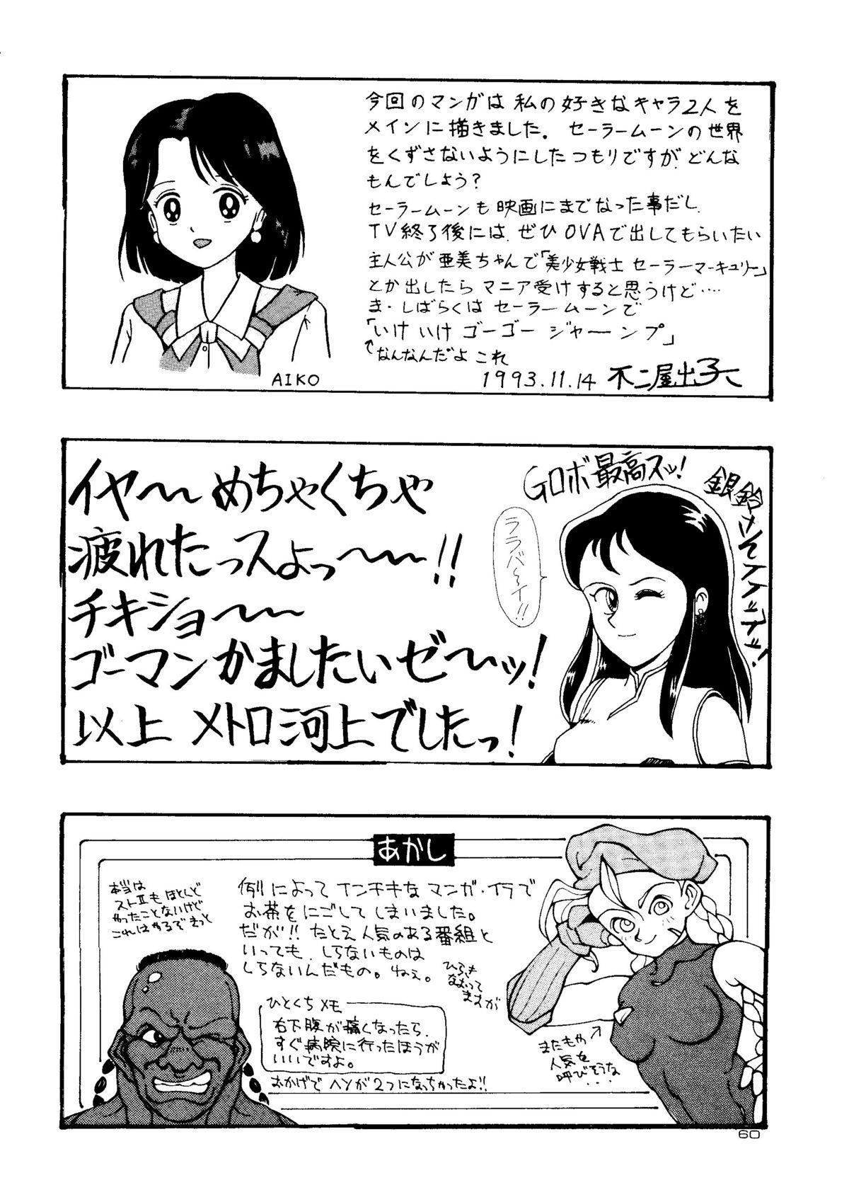 Chou Aneki 58