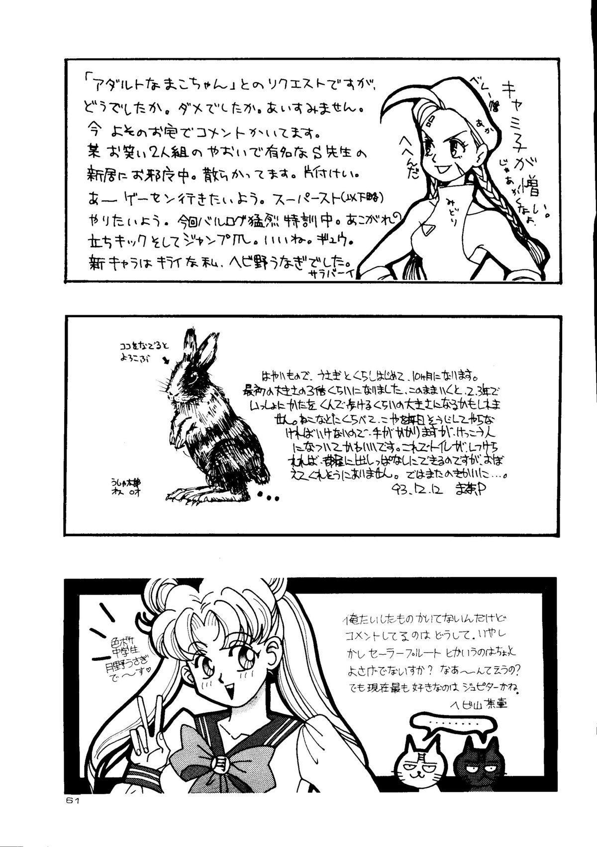 Chou Aneki 59