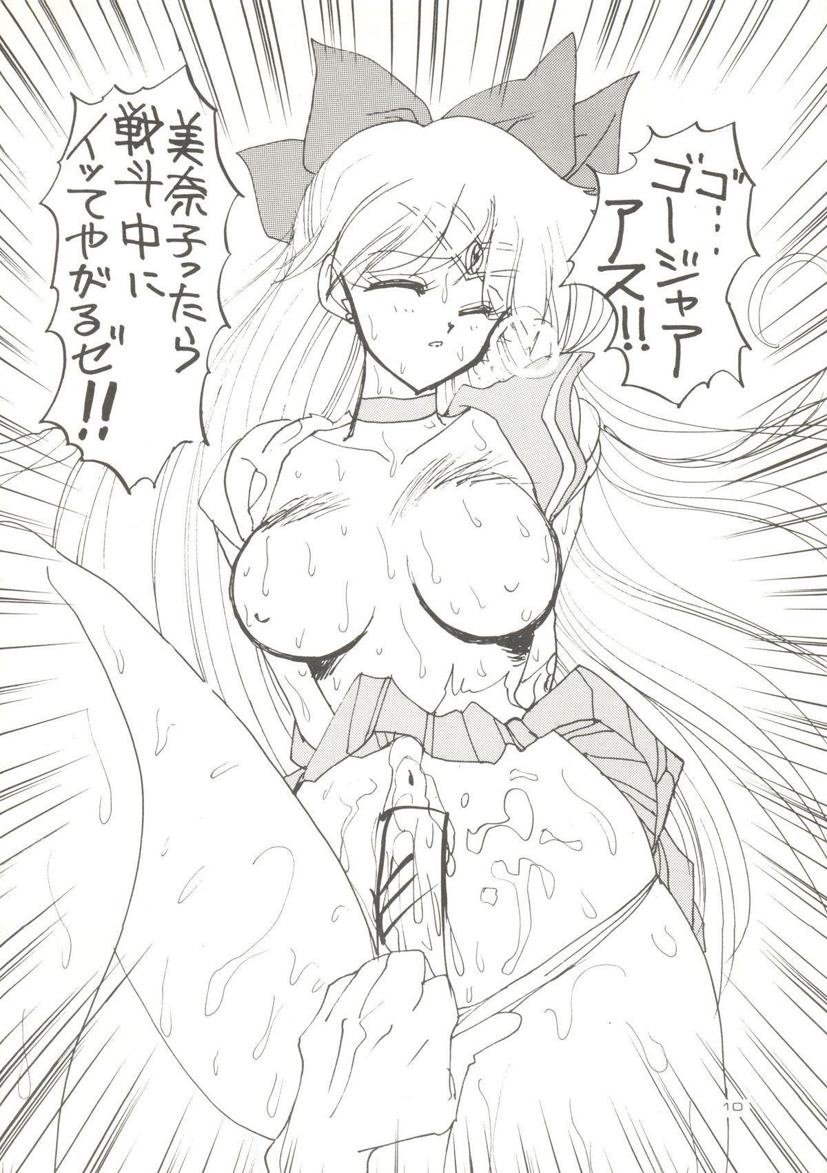 Chou Aneki 8