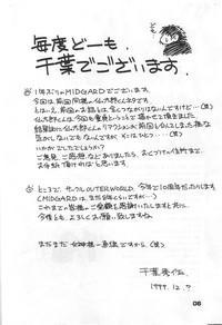 MIDGARD 12 5