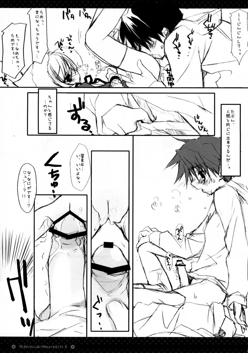 Ruby no Tsuki Hisui no Umi II 13