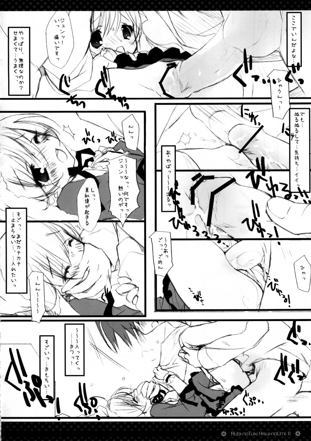 Ruby no Tsuki Hisui no Umi II 14
