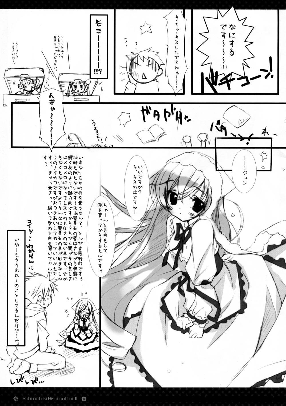 Ruby no Tsuki Hisui no Umi II 17