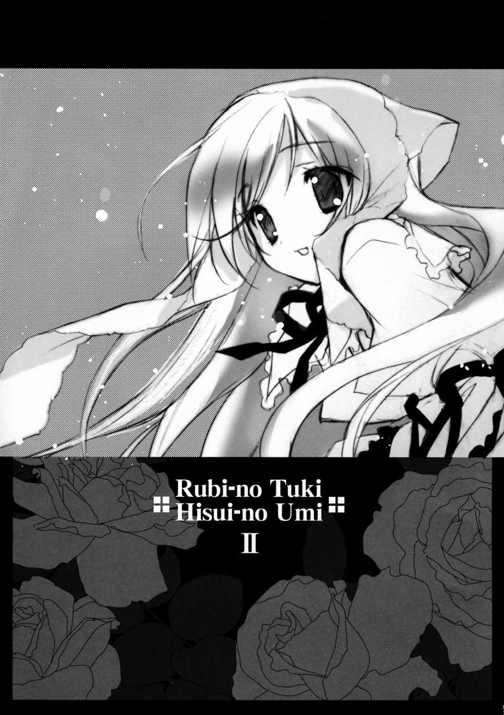 Ruby no Tsuki Hisui no Umi II 1