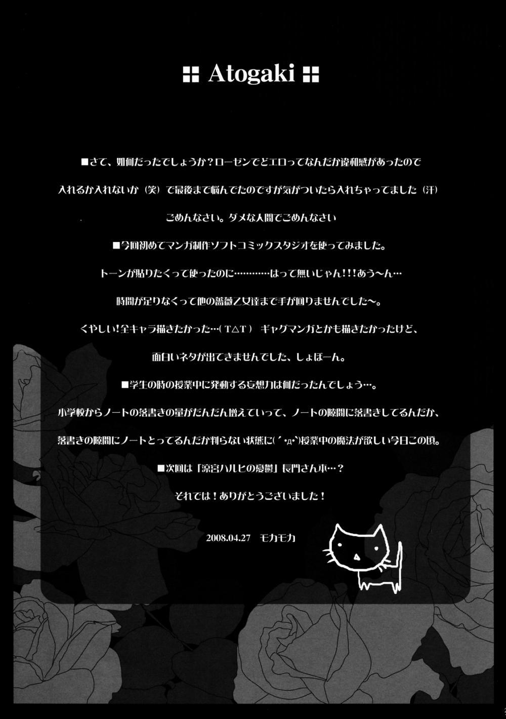 Ruby no Tsuki Hisui no Umi II 19