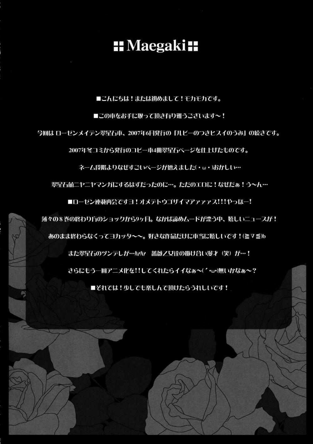 Ruby no Tsuki Hisui no Umi II 2