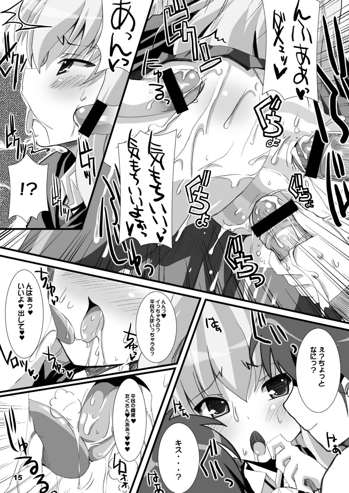 Zero Kyori Shageki 14