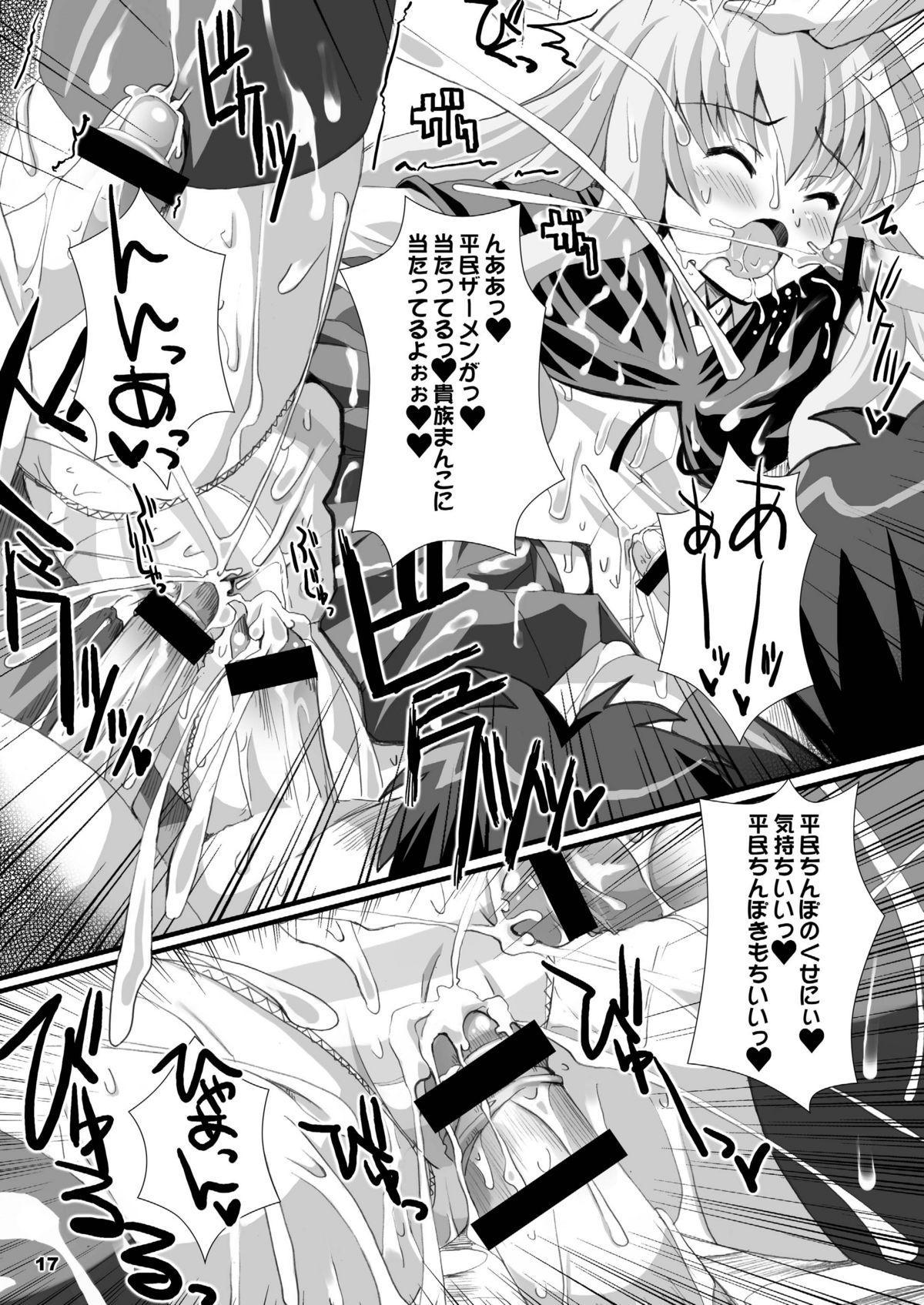 Zero Kyori Shageki 16