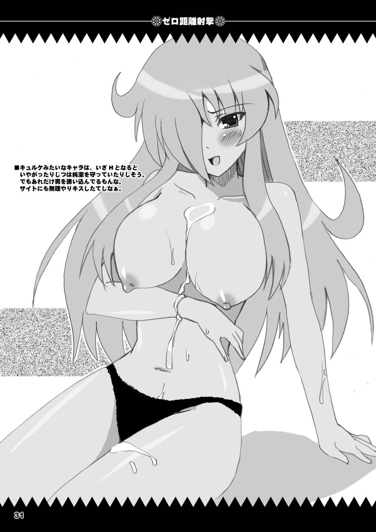 Zero Kyori Shageki 30