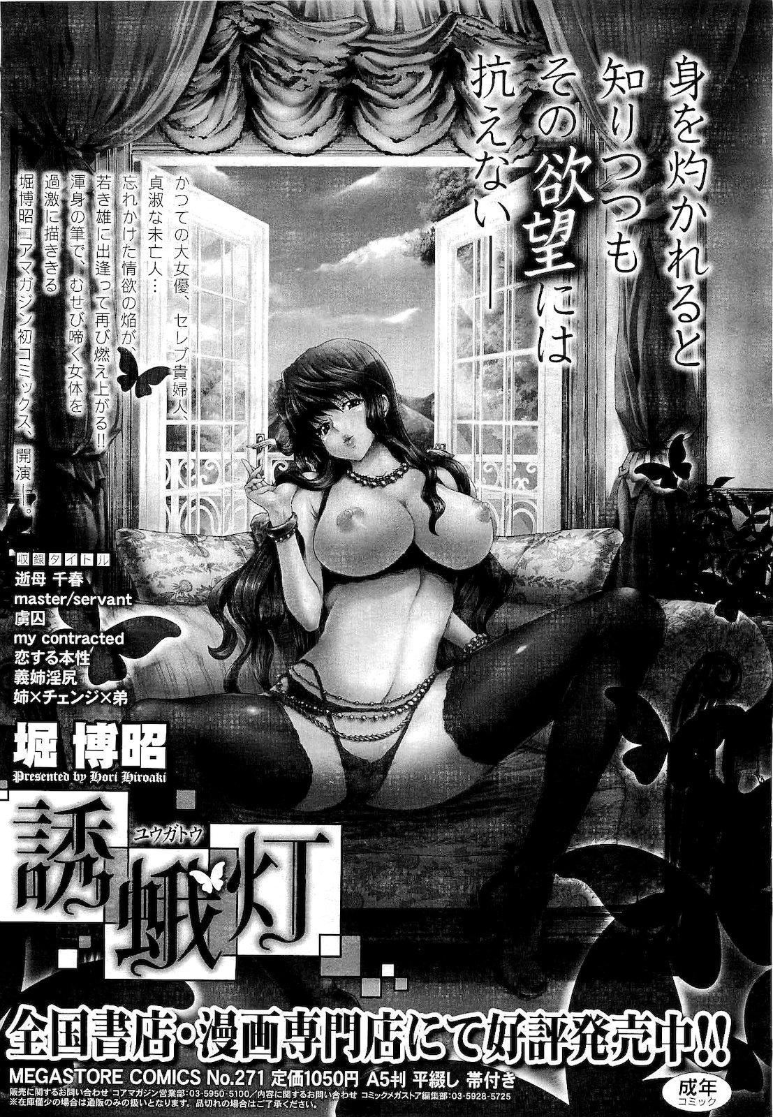 COMIC Megastore 2011-02 167