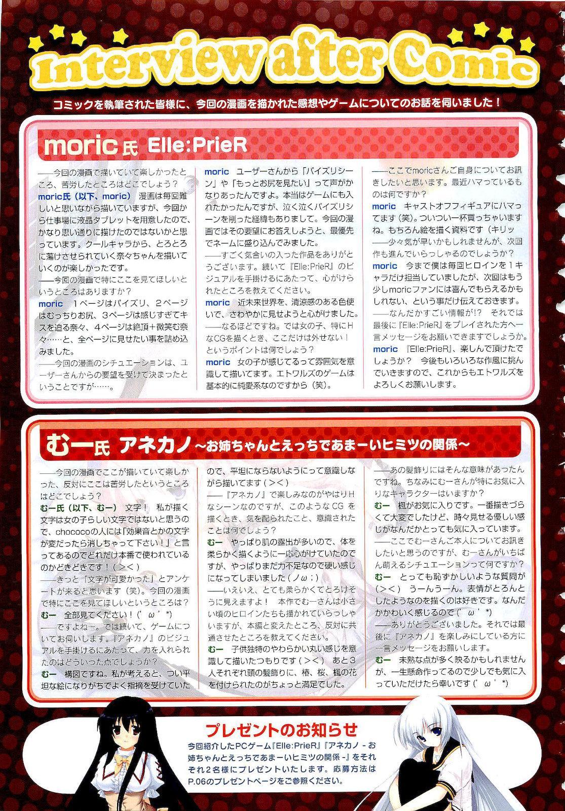 COMIC Megastore 2011-02 22