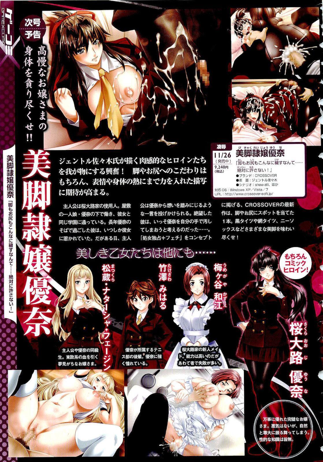COMIC Megastore 2011-02 24
