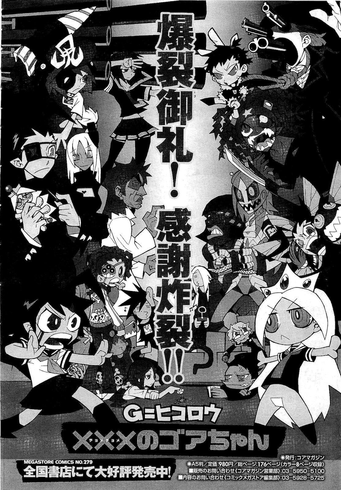 COMIC Megastore 2011-02 291