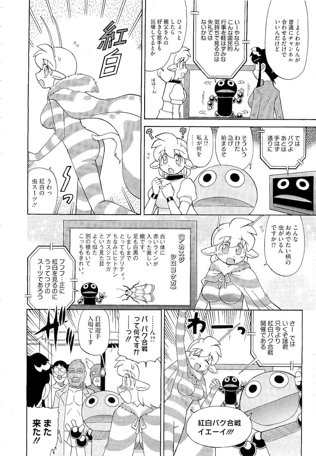 COMIC Megastore 2011-02 511