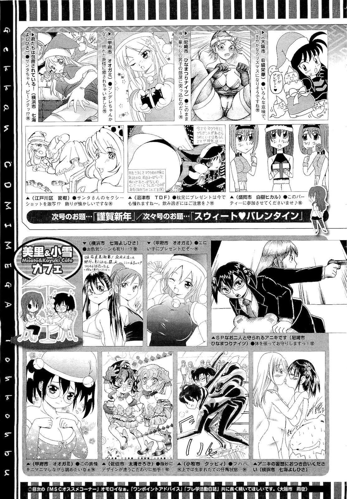 COMIC Megastore 2011-02 522