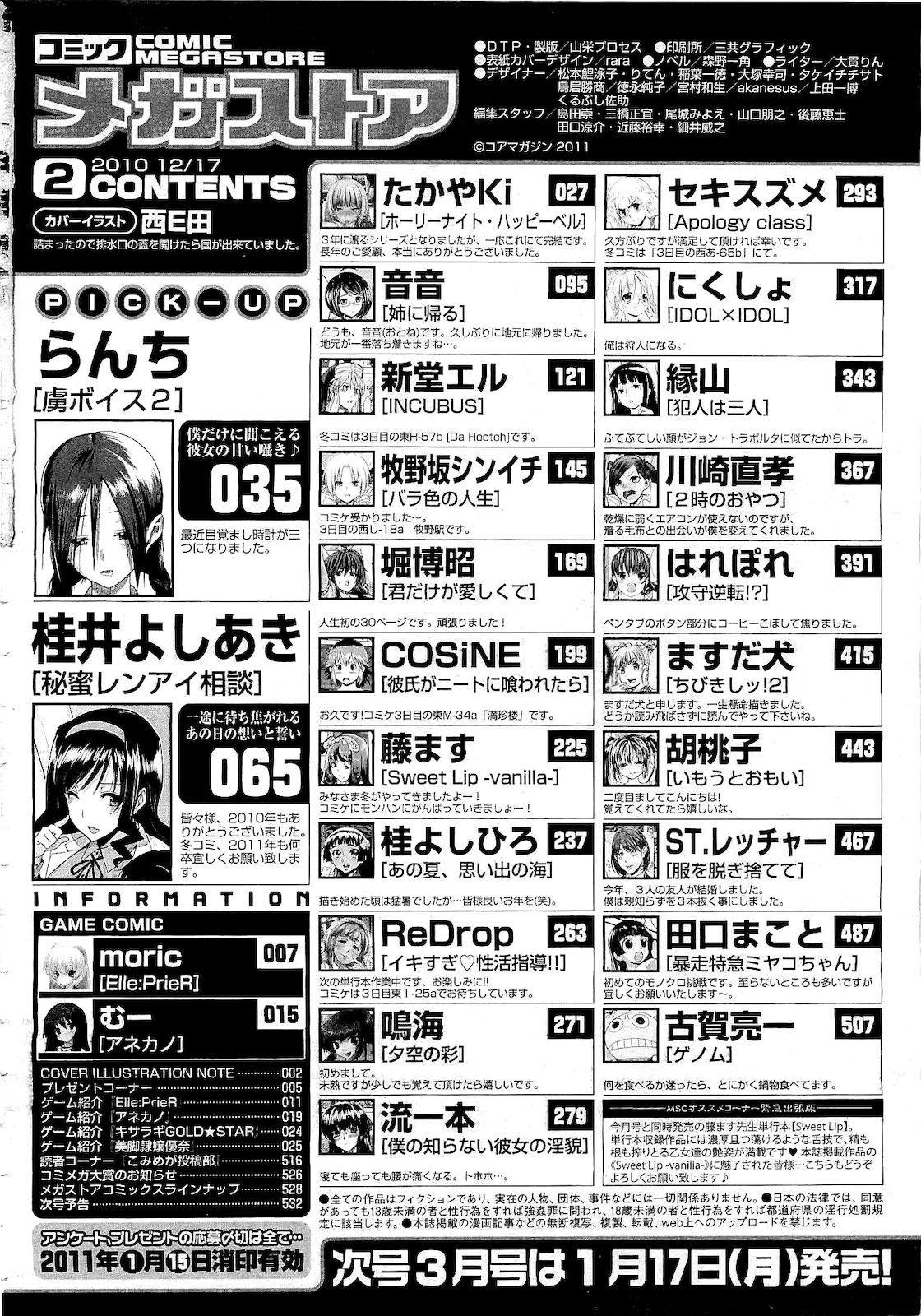 COMIC Megastore 2011-02 533