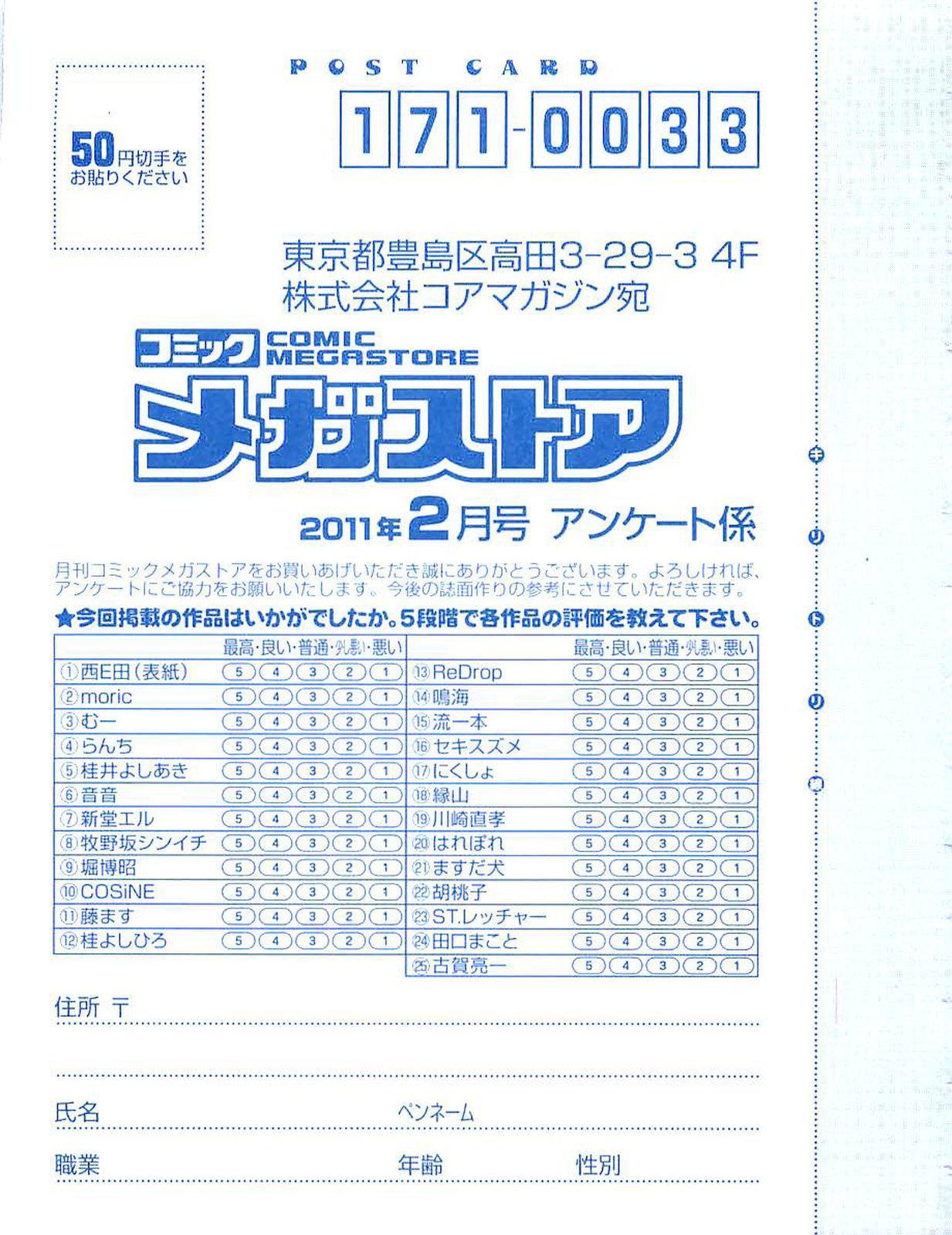 COMIC Megastore 2011-02 534