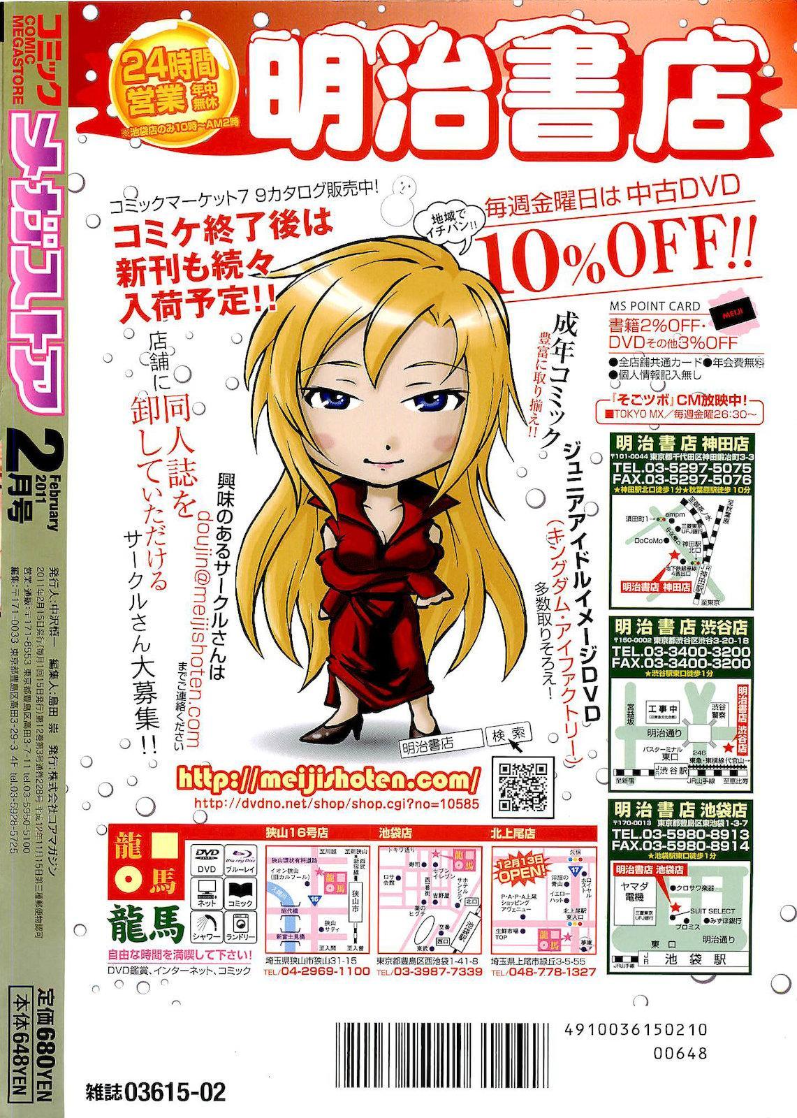 COMIC Megastore 2011-02 537
