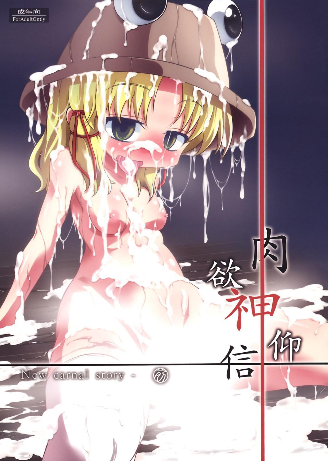 (Reitaisai 8) [Happiness Milk (Obyaa)] Nikuyokugami Gyoushin - New carnal story - Zen (Touhou Project) 0