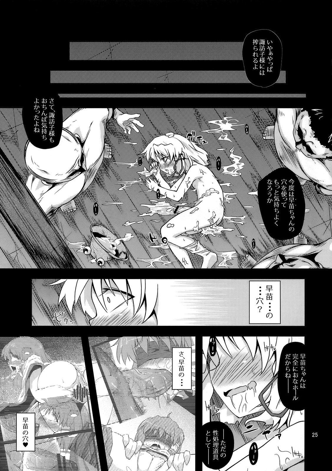 (Reitaisai 8) [Happiness Milk (Obyaa)] Nikuyokugami Gyoushin - New carnal story - Zen (Touhou Project) 23
