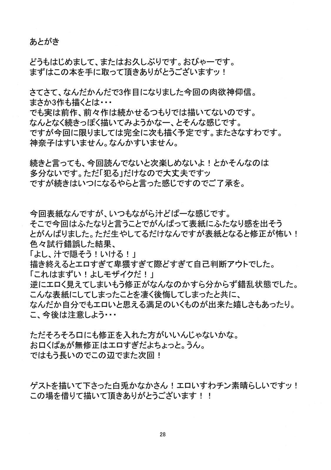 (Reitaisai 8) [Happiness Milk (Obyaa)] Nikuyokugami Gyoushin - New carnal story - Zen (Touhou Project) 26