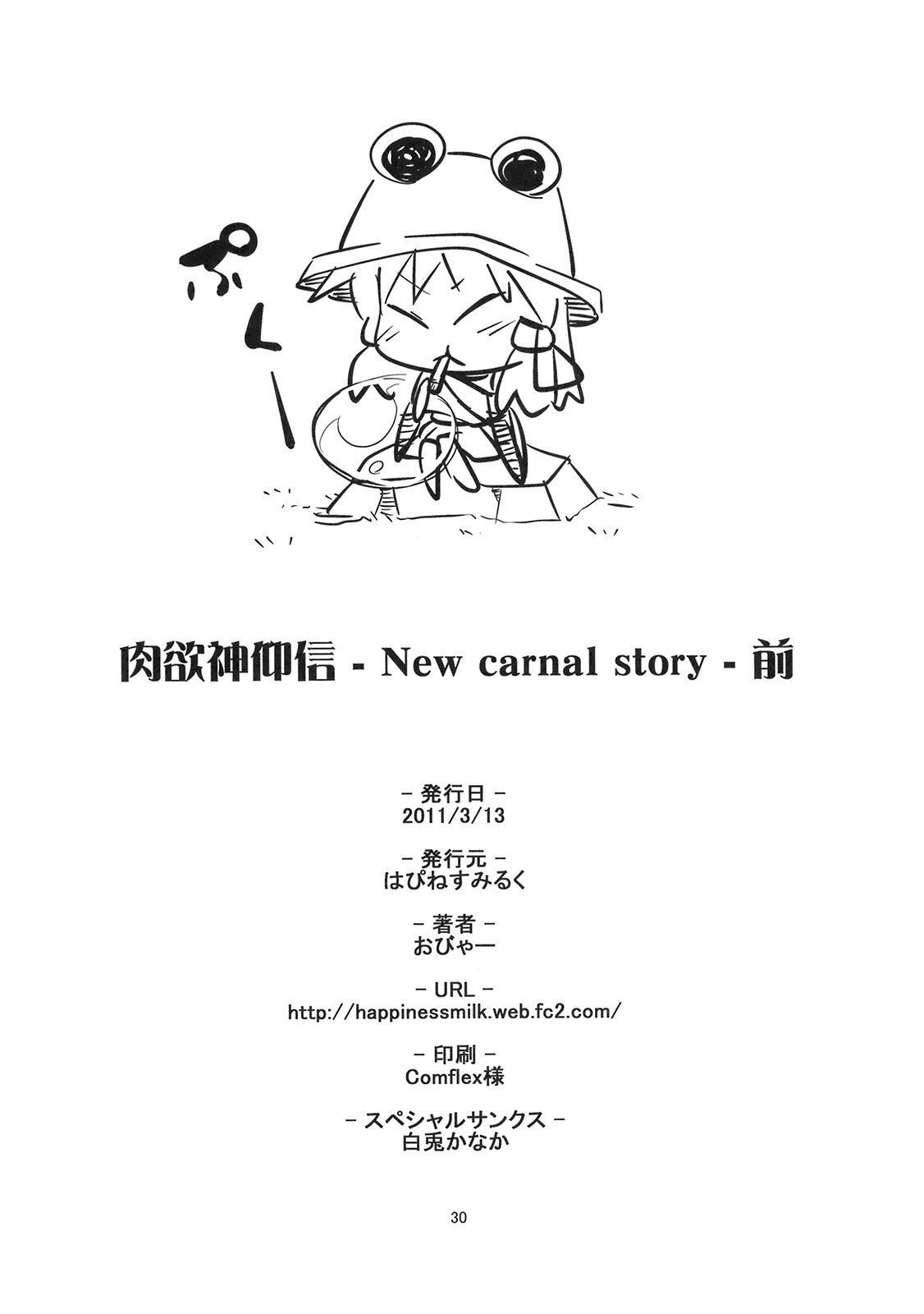 (Reitaisai 8) [Happiness Milk (Obyaa)] Nikuyokugami Gyoushin - New carnal story - Zen (Touhou Project) 28