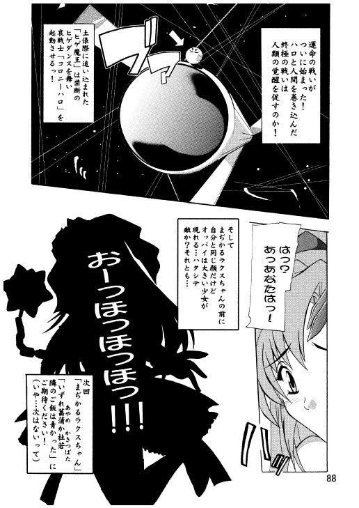 Lacus Destiny ~ Soushuuhen 3 84